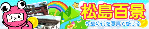松島新地百景