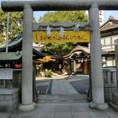 金刀比羅宮 神戸分社の写真