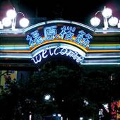 夜の福原桜筋の写真