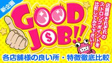 GOOD JOB!! お店の長所を丸ごとリサーチ